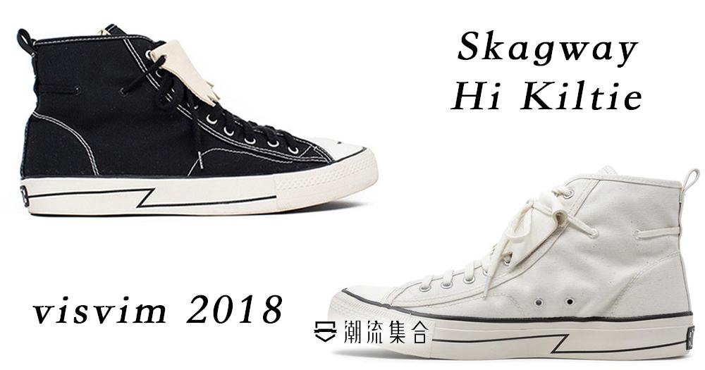 visvim 2018 春夏 Skagway Hi Kiltie 系列登場!