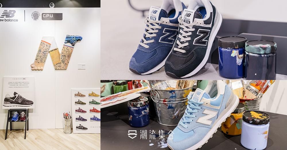運動鞋也可辦藝術展!New Balance x C.P.U. ICONIC 574 展覽現正開放