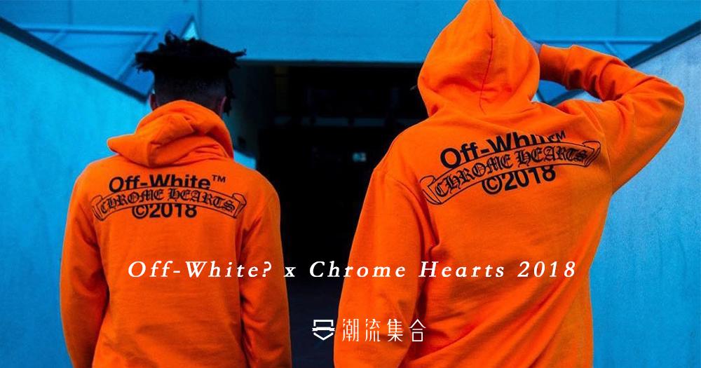 Off-White? x Chrome Hearts 2018 全新聯乘連帽衫登場!
