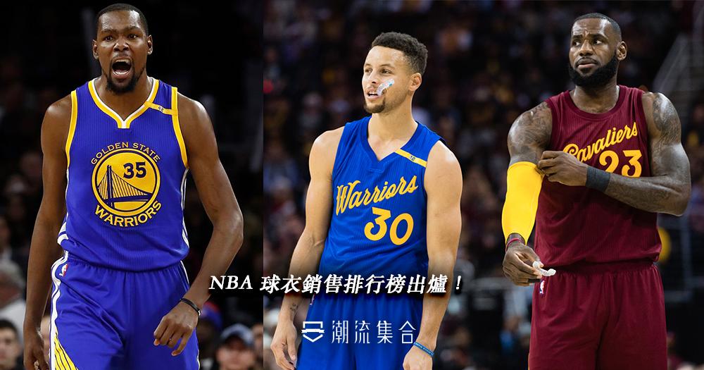 NBA 球衣銷售排行榜出爐!居里詹皇KD佔據前三!