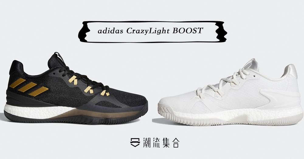 既美觀又實用!Adidas CrazyLight BOOST 事隔兩年後回歸!