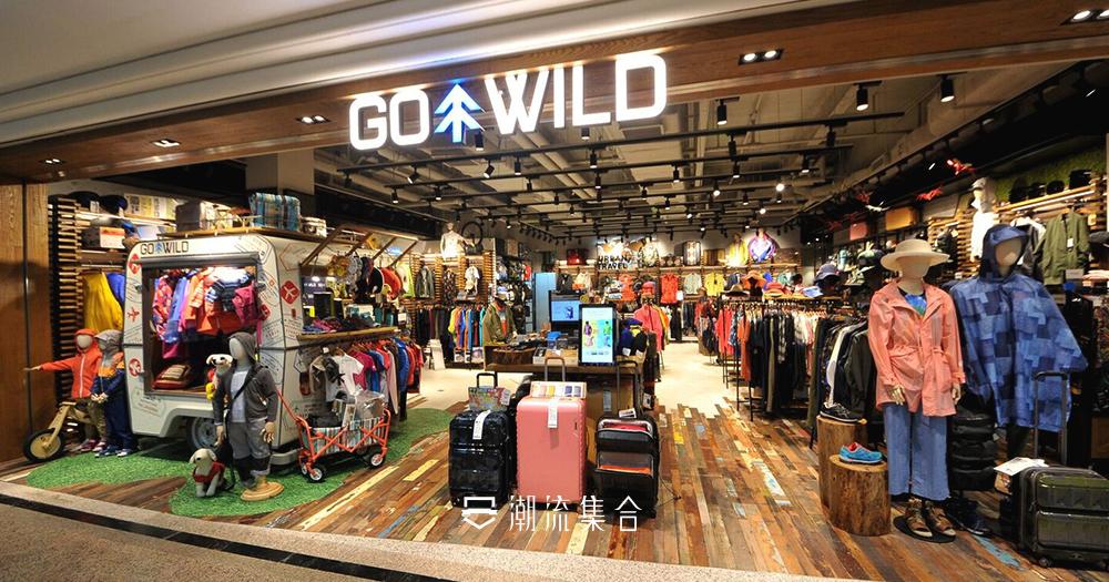 GO WILD全新旗艦店開幕!一站買齊所有旅行用品