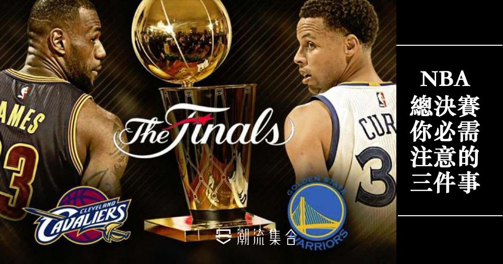 NBA 總決賽明早開始!你必需注意的三件事!