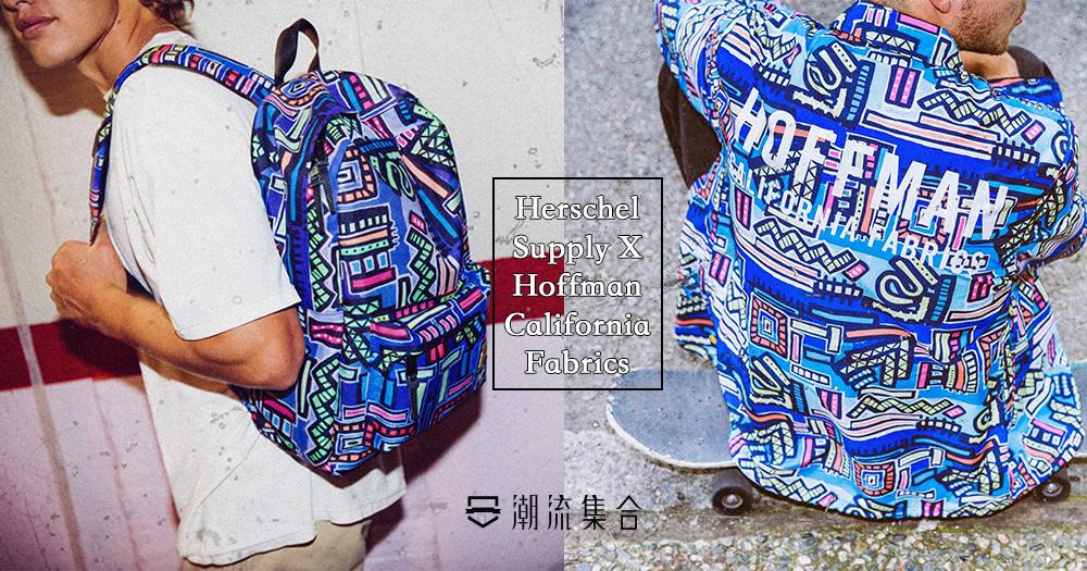 一齊來衝浪吧!Herschel Supply 與 Hoffman California Fabrics 推出夏日服飾系列!