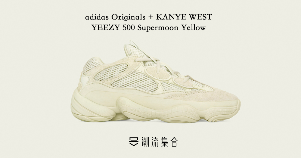 立即登記購買!adidas Originals x KANYE WEST 推出 YEEZY 500 Supermoon Yellow!