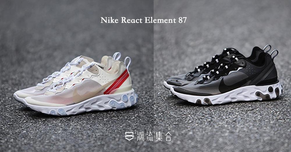 聯乘Undercover!Nike React Element 87 全新配色系列預覽!