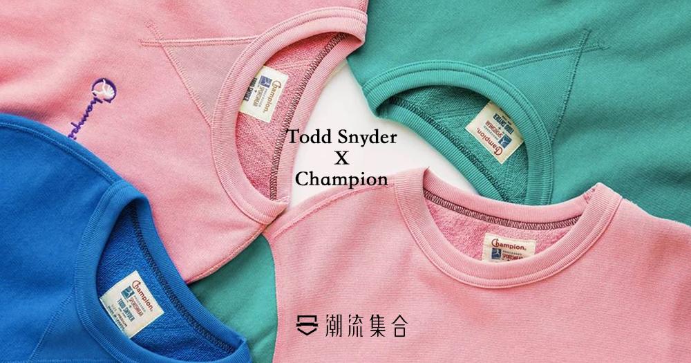 Todd Snyder x Champion 2018 春夏系列登場!