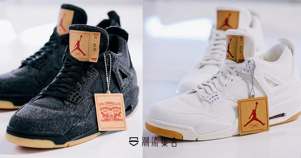 丹寧材質鞋身設計!Levi's® x Air Jordan 4 黑白系列即將登場!