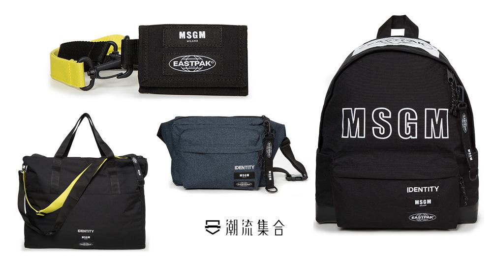 Eastpak x MSGM 聯名背包系列,實用性超強!